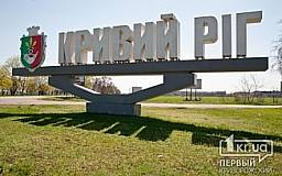 Кривой Рог получил субвенций и дотаций на 667 млн гривен