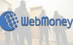 Миндоходов заблокировало счета WebMoney в Украине