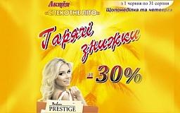 Ароматное лето вместе с «Parfum-Prestige»