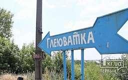 Жители Глееватки рассказали о землетрясении под Кривым Рогом