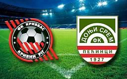 «Кривбасс» играет в результативную ничью с соперником из Сербии