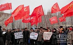 В Кривом Роге прошла акция протеста против сотрудничества с МВФ