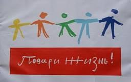 Криворожан призывают присоединиться к акции «Подари жизнь»