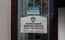 Табличек «Экстренный вызов милиции» в Кривом Роге становится больше