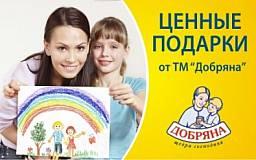 ТМ «Добряна» наградила победителей конкурса «Собираем улыбки»