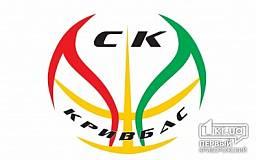 Баскетбольный «Кривбасс» получил новый логотип