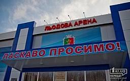 В Кривом Роге стартовал Всеукраинский турнир по фигурному катанию