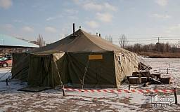 В Кривом Роге и области откроют пункты обогрева