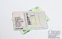 В Украине вводят биометрические водительские права