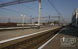 В Кривом Роге реконструируют еще один вокзал