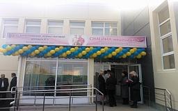В Кривом Роге открылась крупнейшая амбулатория общей практики семейной медицины
