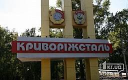 «АрселорМиттал Кривой Рог» начал напрямую продавать металл в Украине