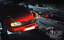 ДТП в Кривом Роге: водитель «Alfa Romeo» сбил насмерть скутериста