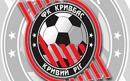 В Кривом Роге создают спортивный клуб «Кривбасс»