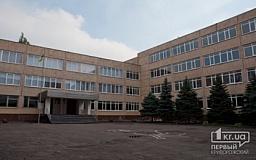 В Криворожские школы приняли на работу 50 молодых педагогов