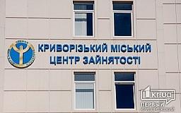 Найти работу в Украине станет проще