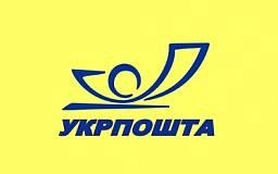 В этом году украинцы смогут зарегистрировать недвижимость через отделение Укрпочты