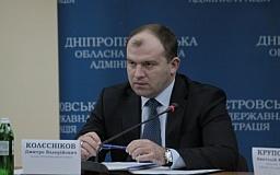 Губернатор Днепропетровской области Дмитрий Колесников посетит Кривой Рог