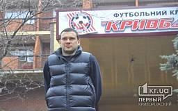 Владимир Приемов: У «Кривбасса» есть желание бороться за еврокубки