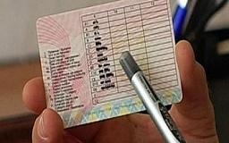 Новые права с чипом будут стоить минимум 250 гривен