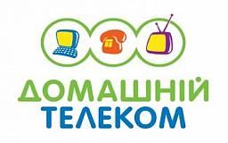 «Домашний телеком» дарит WI-FI роутеры