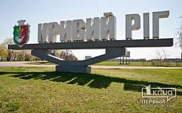 Вскоре в Кривом Роге стартует вторая очередь реконструкции ул. Куприна