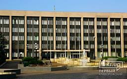 Криворожские депутаты выделили более 2 млн гривен на ЖКХ и развитие города
