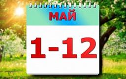 На майские праздники будет десять выходных