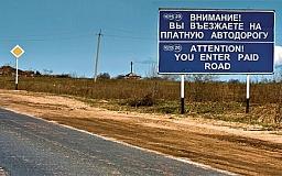 Украинские дороги станут платными