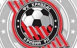 Официально: «Кривбасс» будет восстановлен