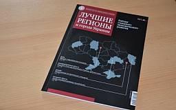 Днепропетровская область занимает первое место в сфере экономического развития