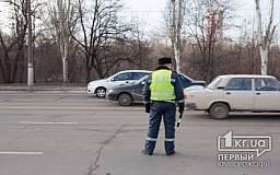 На дорогах Кривого Рога и области будет работать спецотряд ДПС