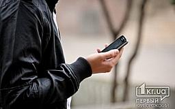 В Кривом Роге и области о чрезвычайных ситуациях будут оповещать по SMS