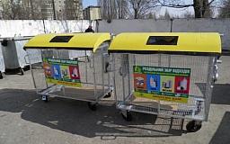 В Кривом Роге вводят раздельный сбор мусора
