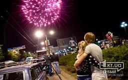 На День города в Кривой Рог не приедут звезды всеукраинского масштаба