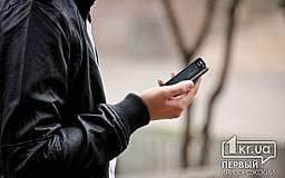 Теперь криворожане могут по телефону пожаловаться на спасателей
