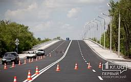 В Кривом Роге после капремонта открыли объездную дорогу и новую линию наружного освещения