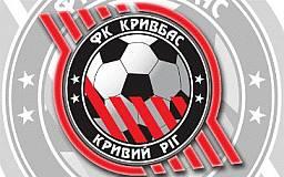 Бюджет «Кривбасса» - около 30 млн долларов