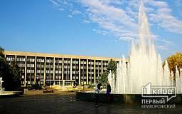 Кривой Рог выделил 17 млн гривен на программу социальной защиты