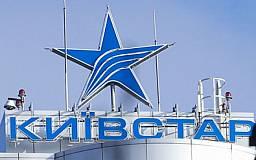 АМКУ проверит «Киевстар» в случае повышения тарифов