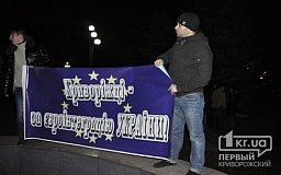 Евромайдан в Кривом Роге (ИСПРАВЛЕНО)