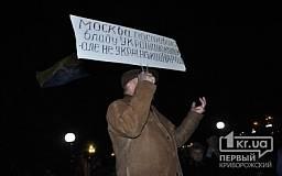 Криворожане второй день митингуют под стенами городского совета