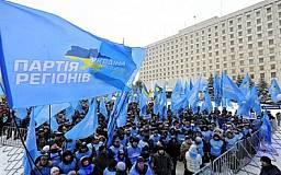 Криворожан принудительно вывозят в Киев на митинг