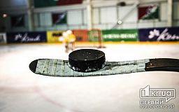 Хоккеисты «Кривбасса» обыграли ХК «Белый Барс»