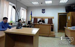Рассмотрение дела криворожского активиста перенесли из-за неявки потерпевшего