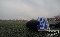Футбольний клуб «Кривбас» запросив журналістів на відкрите тренування