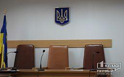 У суді Металургійного району назначать нового суддю