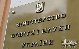 МОН видало наказ про призначення ректора Криворізького педуніверситету