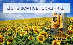 Сьогодні День землевпорядника