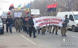 Криворіжці провели акцію  на підтримку блокади торгівлі з окупантами